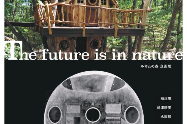 The Future is in Nature – 未来は自然の中にある